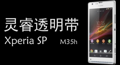 Sony Xperia SP, midrange Android smartphone render leaked